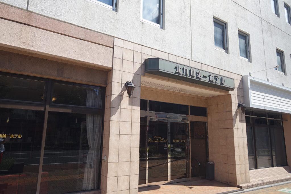 北九州第一ホテル玄関