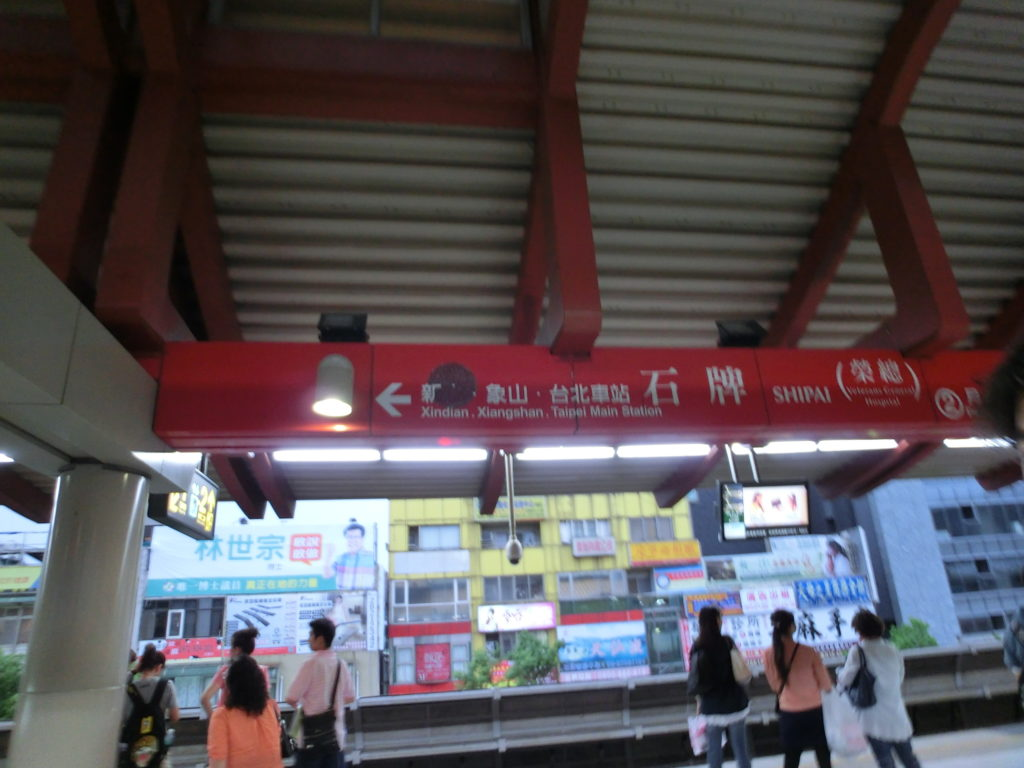 MRT石牌駅