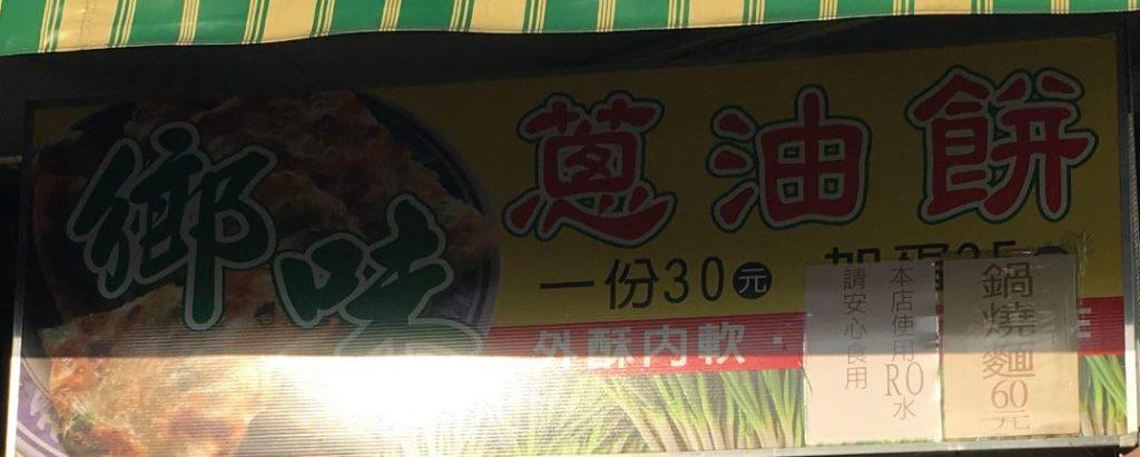 葱油餅値段