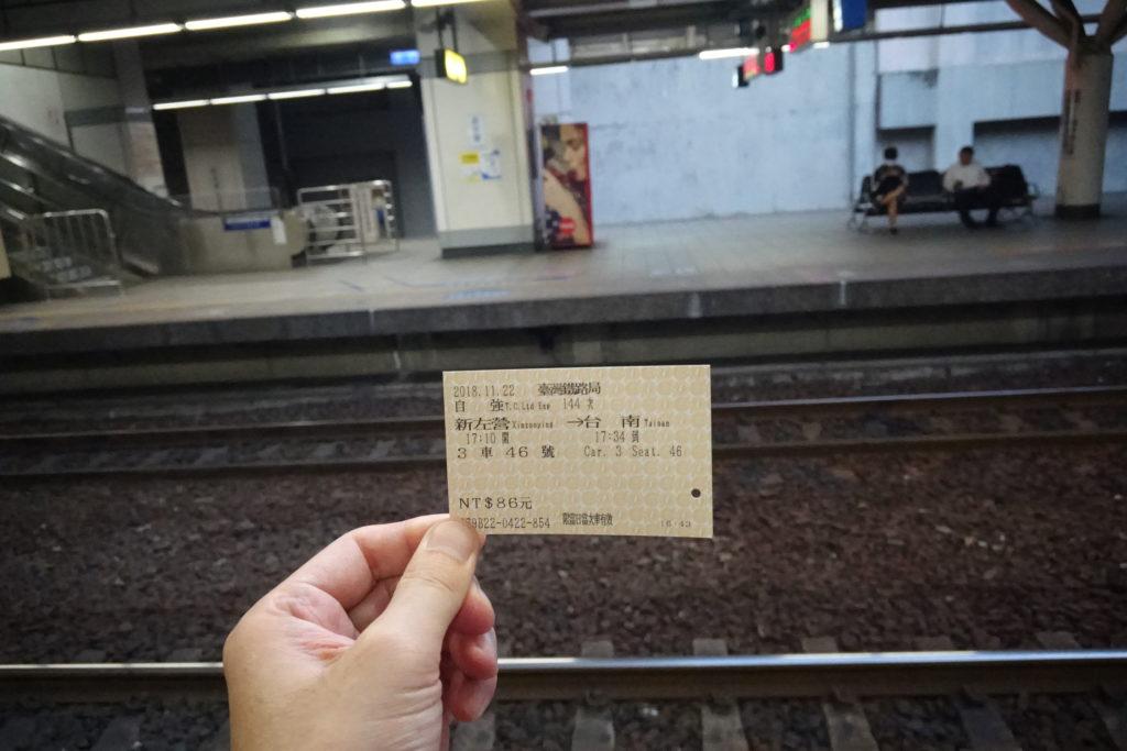 自強号切符