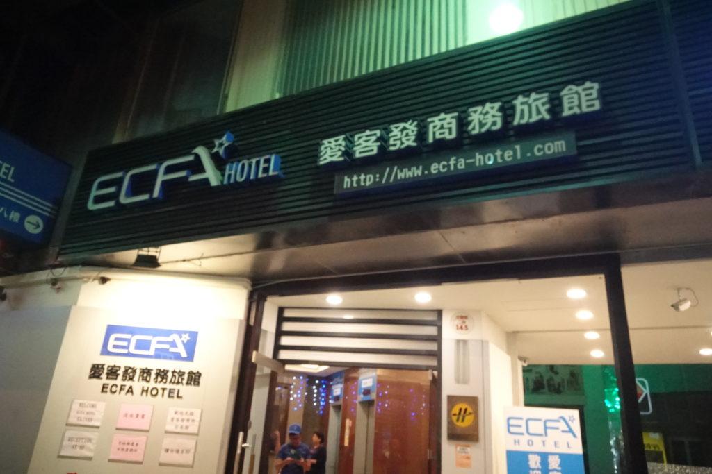 ECFAホテル入り口