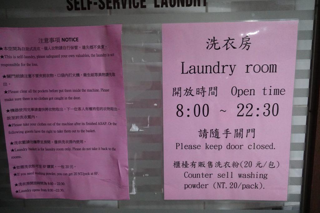 洗濯室利用時間制限