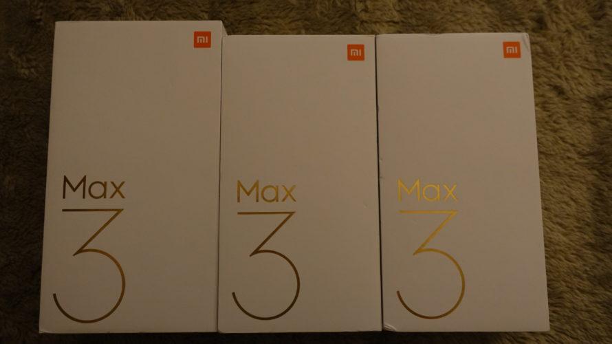 Xiaomi Mi Max 3 を2台追加で購入した話(BanggoodとExpansysでそれぞれ一台ずつ)