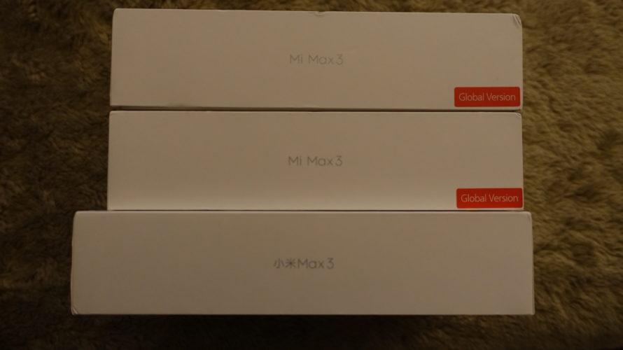 Xiaomi Mi Max 3 を2台追加で購入した話2(BanggoodとExpansysでそれぞれ一台ずつ)