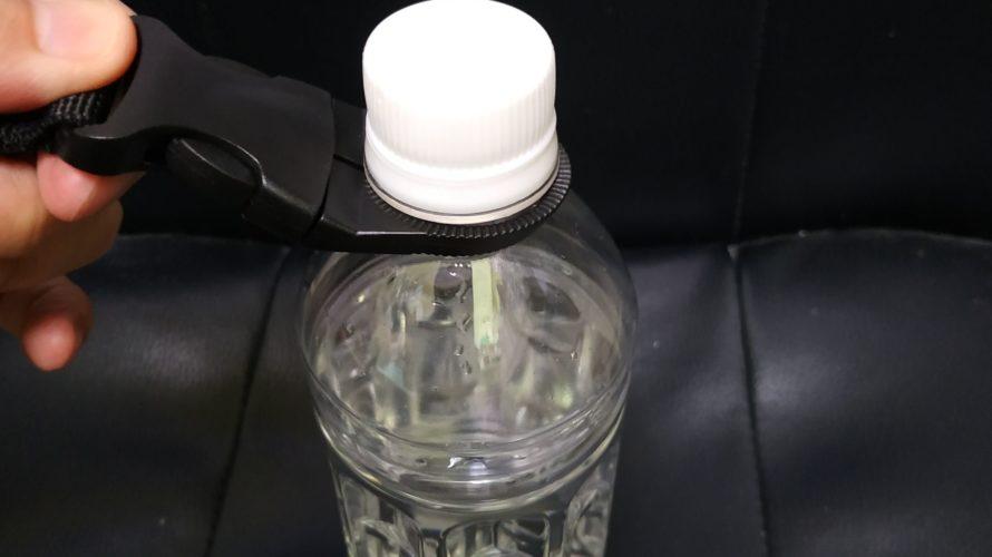 引っさげるタイプのペットボトルホルダー購入