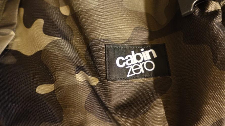 機内持ち込み最適化超軽量リュックCabin Zero キャビンゼロ 購入